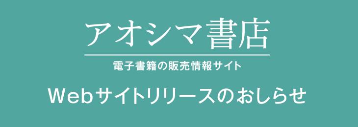 アオシマ書店 webサイトリリースのおしらせ