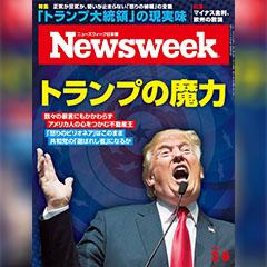 本を通して知る米大統領選 話題のあの候補はどんな人?