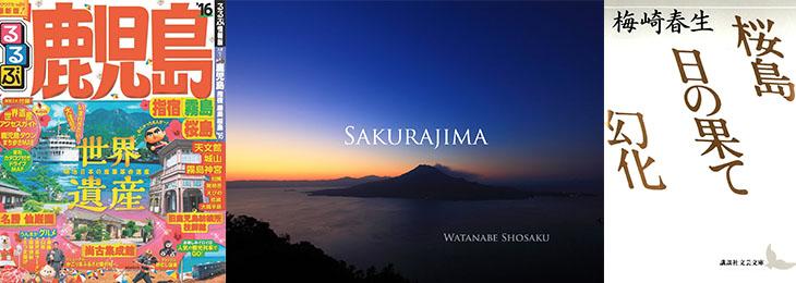 本年度初噴火! 桜島関連の電子書籍