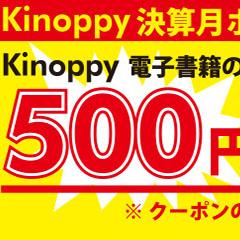【〜2/8正午まで】Kinoppy クーポンで2000円以上購入500円OFF!