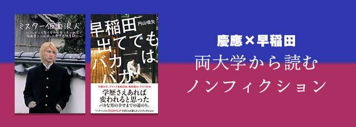 書籍ストアでも早慶戦! 大学認可日に読む両校ノンフィクション