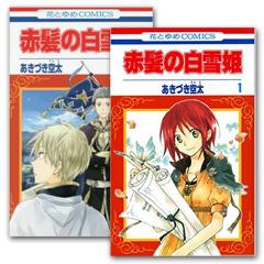 オトナ女子も『赤髪の白雪姫』を読んで女の子に戻ってみよう