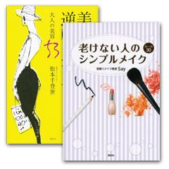 妙齢女性におすすめ書籍多数!【半額】メイク&美容本フェア(4/7まで)