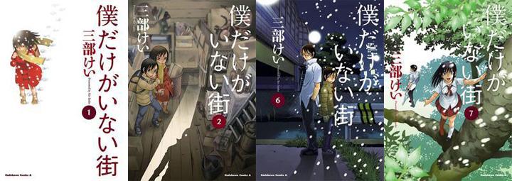 実写映画が今週3/19に公開! 原作『僕だけがいない街』が7巻セットで30%OFF(¥1,285引き)