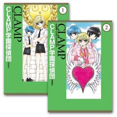 「カードキャプターさくら」のイラスト集は本日発売! 『CLAMP学園探偵団』を読んでそのルーツを知ろう!