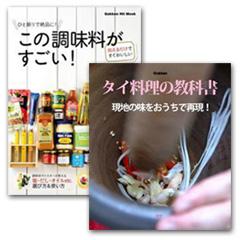 楽天Kobo限定で料理・レシピ本のフェアが開催中! 『笑うスイーツ』などの変化球本もアリ。