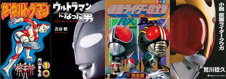 仮面ライダー45周年!「ポイント45%還元フェア」ほかウルトラヒーロー超全集フェアは本日3/31まで!