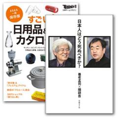 仕事のモチベーションをあげる書籍が充実!日経BP社3月ビジネス・PC書特別特価商品のご案内(3/31まで)