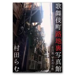 【サイバーパンク】『歌舞伎町路地裏写真館』がかっこいいと話題に。