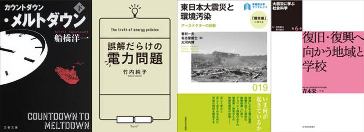 来週の金曜日は3月11日。Kinoppyで震災関連図書の特集が開始しました。