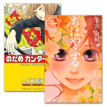 【無料&半額】Kindleで少女漫画のセールが開催! 話題の作品も多数アリ!