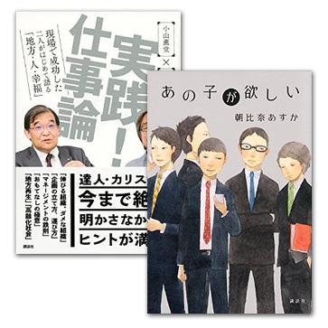 新生活を迎えるあなたへ!  香山リカ『就職がこわい』ほか仕事術に関するセール情報など。