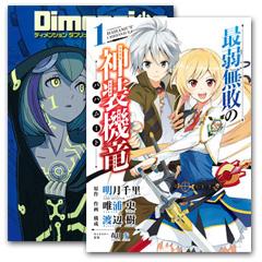 スクエニのアニメ化コミックが半額!! 各ストアで1巻が約300円(4/14まで)