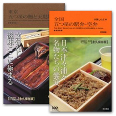 【50%OFF】春休みにオススメ!「東京書籍」グルメ、お出かけ、雑学フェア(4/7まで)