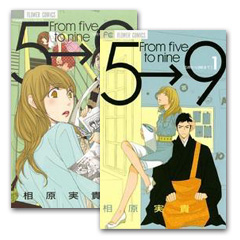 『5時から9時まで』の恋愛模様とライバルに目が離せない!