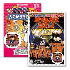 『劇場版名探偵コナン』20周年公開記念!学習まんが名探偵コナンキャンペーン!