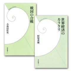 多彩なテーマの「学研新書」半額セール(~4/28)で自分の世界を広げよう!