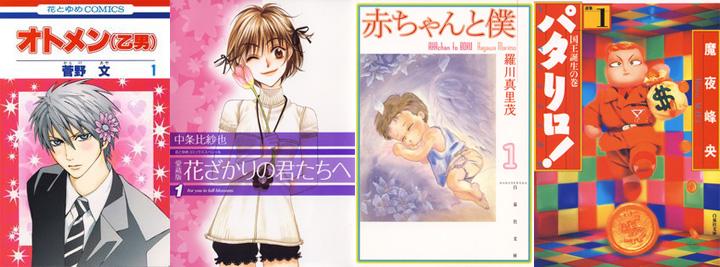 【無料&20%OFF】別冊花とゆめフェア開催中。『花君』や『乙男』が無料で読める!