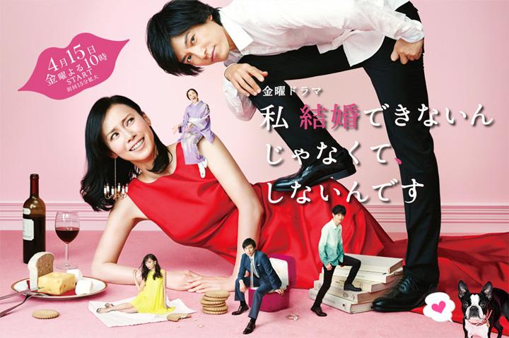 4月15日にテレビドラマが放送開始! 原案の『スパルタ婚活塾』を読んで愛と婚活について勉強してみよう!