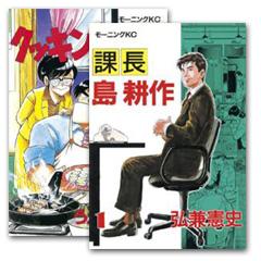 講談社のお仕事漫画が無料で読める! お仕事マンガ特集!(4/7まで)