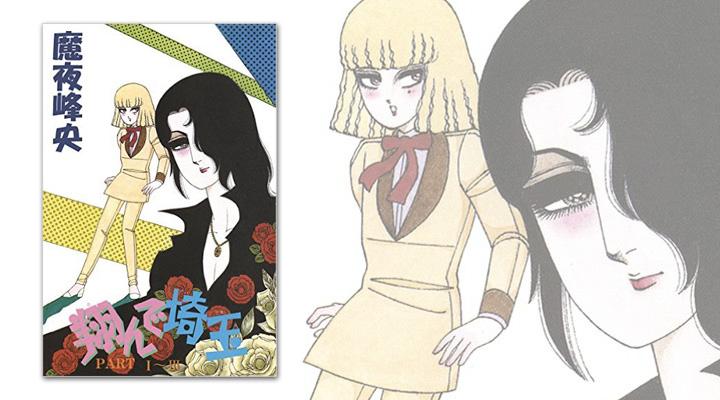 地方Disの教科書!『翔んで埼玉』を読んで春の出会いに備えよ。
