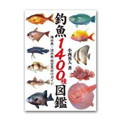 アウトドアしに行こう!『釣魚1400種図鑑 海水魚・淡水魚完全見分けガイド』