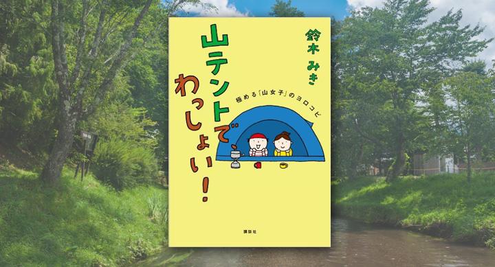 『山テントで、わっしょい! 極める「山女子」のヨロコビ』を読んでいざアウトドアへ!