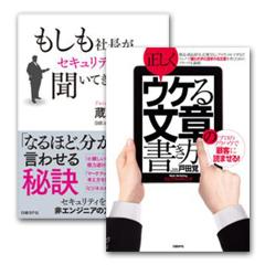 苦手意識を克服するチャンス!?日経BP社2016年5月割引販売(~5/31)