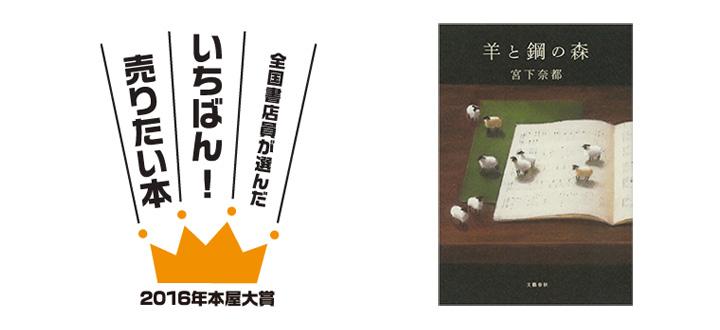 『羊と鋼の森』爽やかな季節に話題の本を読んでみよう!