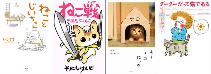 『グーグーだって猫である』もある!「もふもふっ!癒しのねこフェア」
