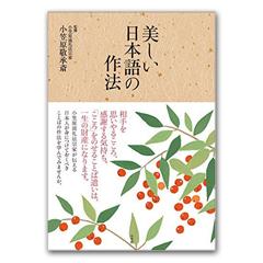 『美しい日本語の作法』言葉使いはコミュニケーションの武器!