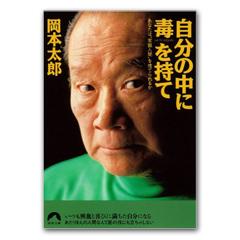 人気芸人も読んでいる! 岡本太郎の『自分の中に毒をもて』