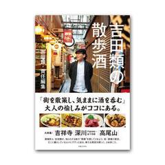酒好きにおすすめ!「吉田類の散歩酒」読んでたら飲みに行きたくなる!