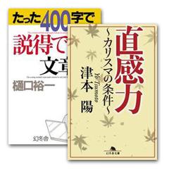 自己啓発本から戦略書まで!【30%OFF】ビジネススキルアップフェア(~5/26)