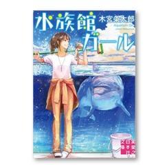 6/17開始、松岡茉優ドラマ「水族館ガール」可愛いイルカやラッコの登場を期待する
