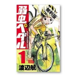 実写ドラマ化決定『弱虫ペダル』1巻が無料試し読みできる