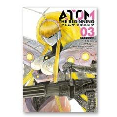やがて「鉄腕アトム」を作る博士たちの青春の日々『アトム ザ・ビギニング』3巻