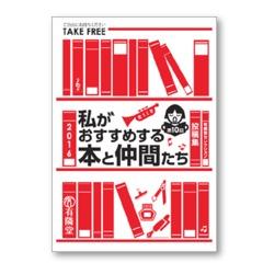 有隣堂スタッフのおすすめ本が熱い、オールカラー120ページ無料小冊子配布中