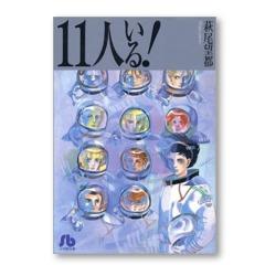 予習大事!萩尾望都の伝説の傑作『続・11人いる』をモー娘。'16が上演中