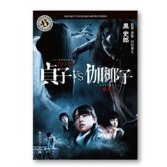 大ヒット「貞子vs伽椰子」の小説版を読んで驚いた、ストーリーが違うじゃないか