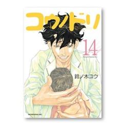 『コウノドリ』最新刊。四宮先生のツンデレっぷりに萌えマス