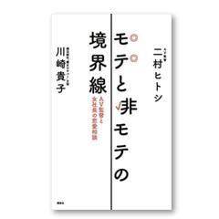 男はどうして美人が好きなのか『モテと非モテの境界線』二村ヒトシ、川崎貴子