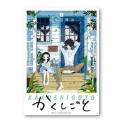 久米田康治新刊『かくしごと』漫画家がひた隠しにする真実