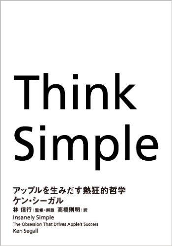 アップル広告戦略本71%オフ激安『Think Simple』Kindle日替わりセール【終了】
