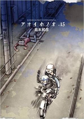 島本和彦『アオイホノオ』最新刊は、マンガ業界の「あだち化」との闘い