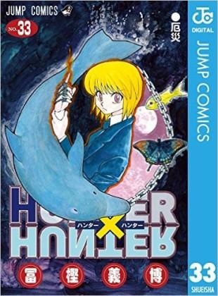 『HUNTER×HUNTER』33巻、遂にクラピカの師匠の名前が判明