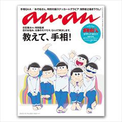 アイドルな『おそ松さん』が読めるのは、雑誌『an・an』だけ!