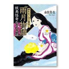 三島由紀夫も愛した怪異な物語『眠れないほど面白い「雨月物語」妖美怪奇な9つの話』