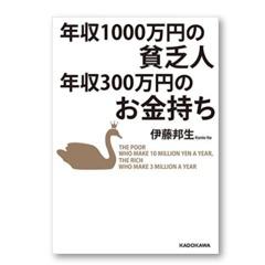 お金の勉強になります!『年収1000万円の貧乏人 年収300万円のお金持ち』