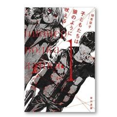 日本領サハリンで展開する狂気と友情の物語。地本草子『子どもたちは狼のように吠える1』